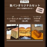 夢の食パン詰め合わせ〜パンマルシェ・オンライン限定〜 2回目