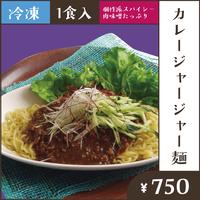 カレージャージャー麺/1人前