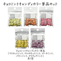チョコミントキャンディカラー単品5個セット(簡易包装 送料無料)