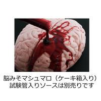脳みそマシュマロ(ケーキ箱入り 送料別)