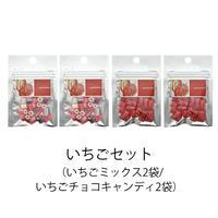 いちごセット(簡易包装 送料無料)