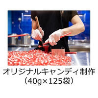 オリジナルキャンディ125袋(送料別)