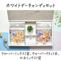ホワイトデーキャンディセット(簡易包装 送料別)