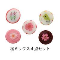 桜ミックスセット(簡易包装 送料無料)