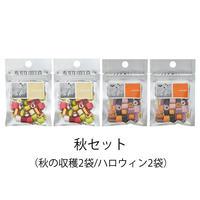 秋セット(簡易包装 送料無料)