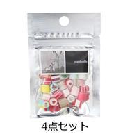 アウトレットミックス4袋(簡易包装 送料込)