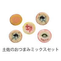 土佐のおつまみミックス(簡易包装 送料無料)