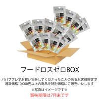 フードロスゼロBOX(簡易包装 送料無料)