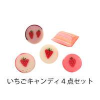 いちごキャンディセット(簡易包装 送料込)