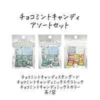 【1日30セット限定】 チョコミントキャンディ アソートセット(簡易包装 送料別)