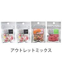 アウトレットミックス4袋(簡易包装 送料無料)