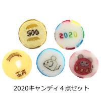 2020キャンディセット(簡易包装 送料込)