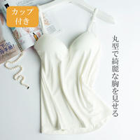 Bust-up Camisole