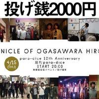 クロニクル・オブ・オガサワラヒロユキ投げ銭2000円