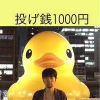 『 para-llel TV vol.4 』 ヒルエノルズ 投げ銭 1000円