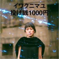 『 para-llel TV vol.8 』イワクニマユ 投げ銭1000円