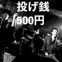 ジャカランタン投げ銭 500円