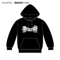 【Count0】電脳空間パーカー