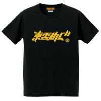 【KOKUMIN-FUKU】東雲めぐロゴTシャツ