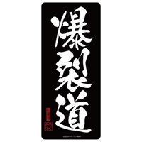 【二次元COSPA】爆裂道 耐水ステッカー [この素晴らしい世界に祝福を!]