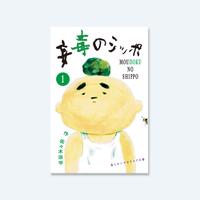 【 レビューあり 】酒井恭成 × 佐々木涼平『妄毒のシッポ』