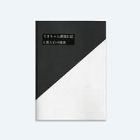 【 レビューあり 】てきちゃん 『てきちゃん漂流日記 1. 黒と白の捜索』