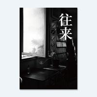 【 レビューあり 】ivy × カワジリユウヤ  『往来』