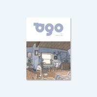 おきおよぐあじ 『UGO vol.1』