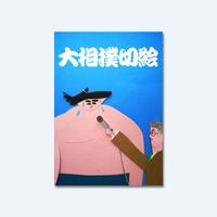 【 レビューあり 】SUZUKI TAMAKI 『大相撲切絵』