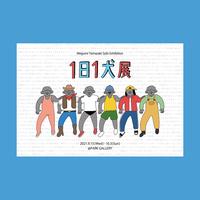 Megumi Yamazaki 『1日1犬展  』原画作品 / 1〜300犬