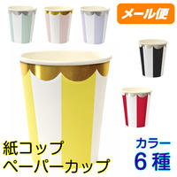 【MeriMeri】ペーパーカップ/TOOT SWEET!/6色展開/8個入り [MM0202-45]