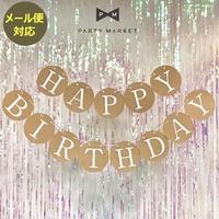 【PMオリジナル】クラフトガーランド/サークル/ハッピーバースデー [PM1102-01]