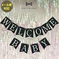 【PMオリジナル】クラフトガーランド/ノッチ/ウェルカムベビー/2色展開 [PM1101-03]