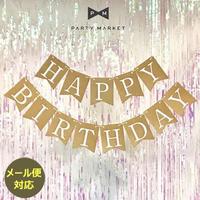 【PMオリジナル】クラフトガーランド/ノッチ/ハッピーバースデー/2色展開 [PM1101-01]