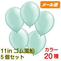 【メール便対応】ゴムバルーン11インチ /5個セット約28cm ラウンド 無地 [BG0103-1]