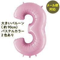 【メール便対応】大きなナンバーバルーン/40インチ90cm/パステル2色展開 [BM0306]