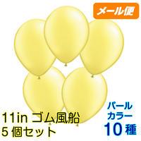【メール便対応】ゴムバルーン11インチ パール/5個セット 約28cm ラウンド 無地 [BG0103-2]