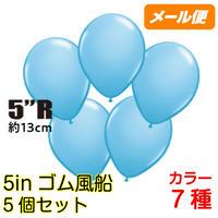 【メール便対応】ゴムバルーン5インチ /5個セット 約13cm ラウンド 無地 [BG0101-P]