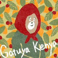 ガトゥヤ / ケニア 100g