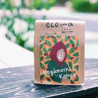 ケニア/カグモイニ 100g