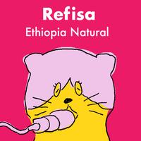 エチオピア /レフィーサ -ナチュラル- 300g