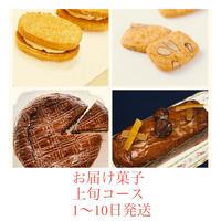 2021お届け菓子4回(上旬コース 毎月1日~10日の間にお届け)