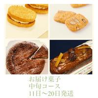 2021お届け菓子4回(中旬コース 毎月11日~20日の間にお届け)
