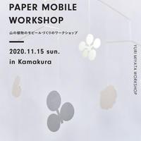 """11月15日・YURI MIYATA 「""""Cutting Plants"""" PAPER MOBILE workshop」参加申し込み"""