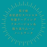 【期間限定】双子座水星逆行スペシャル年運リーディングフルバージョン&振り返りムーンノートワーク継続講座