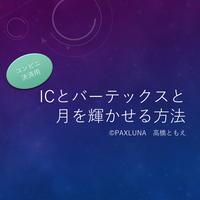 【オンライン講座】ICとバーテックスと月を輝かせる方法 コンビニ決済用
