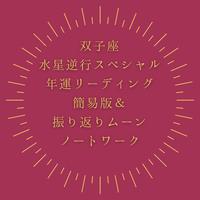 【期間限定】双子座水星逆行スペシャル年運リーディング簡易版&振り返りムーンノートワーク継続講座