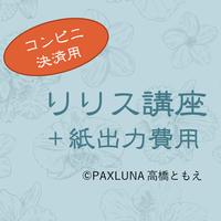 【オンライン講座】リリス講座 +紙出力費用込み