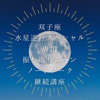 【期間限定】双子座水星逆行スペシャル専用 振り返りムーンノートワーク継続講座