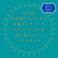 【期間限定】双子座水星逆行スペシャル年運リーディングフルバージョン&振り返りムーンノートワーク継続講座【紙出力費用込】